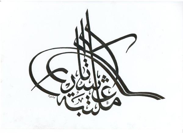 Rencontres arabes