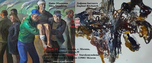 Atelier de Peinture à Moscou