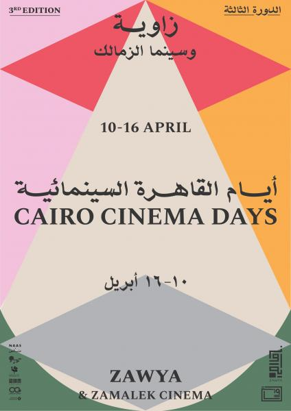 Cairo Cinema Days 3