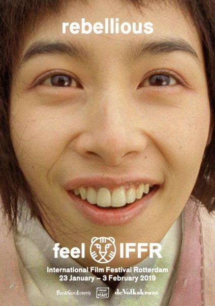 48th International Film Festival Rotterdam (IFFR 2019)