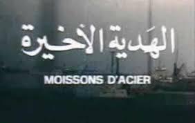 MOISSON D'ACIER OU LE RETOUR DU PASSEUR