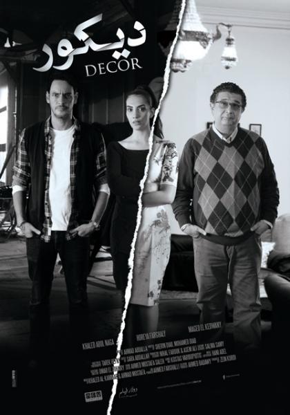 Decor - ديكور