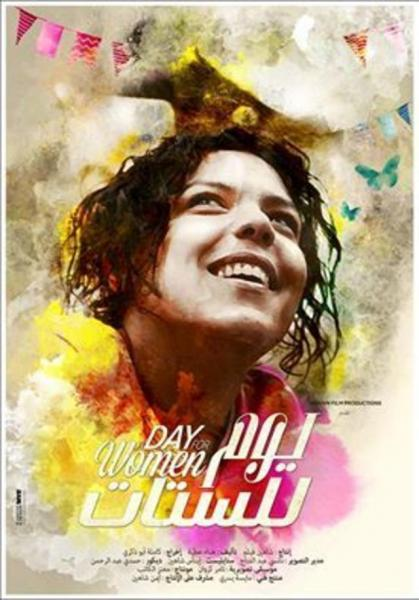 Un jour pour les femmes (A Day For Women) - [...]