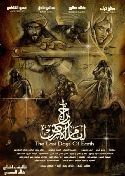Derniers jours de la terre (Les) - Akher ayam el ard / [...]