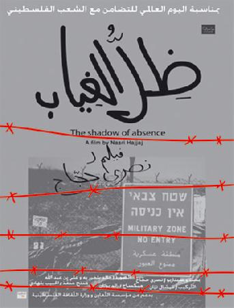 http://www.sudplanete.net/_uploads/images/films/HAJJAJ_Nasri_2006_The-shadow-of-absence_poster.jpg