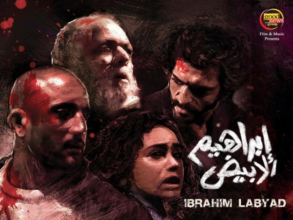 IBRAHIM LABYAD GRATUIT TÉLÉCHARGER FILM