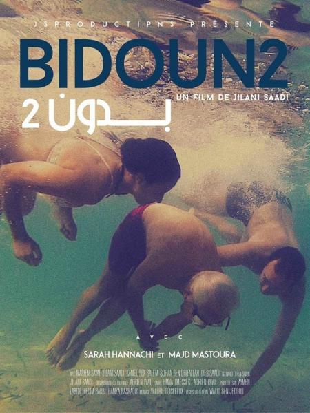 Bidoun 2 - بيدون 2