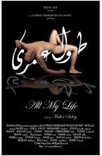 All My Life | طـول [...]