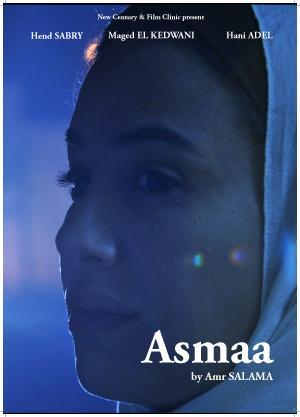 Asmaa (Asma'a)