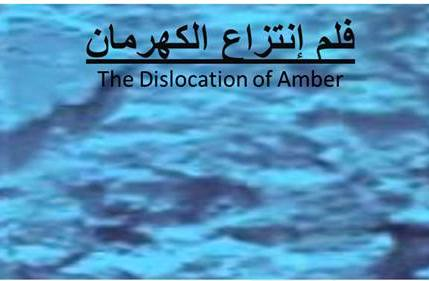 Dislocation Of Amber (The) - [...]