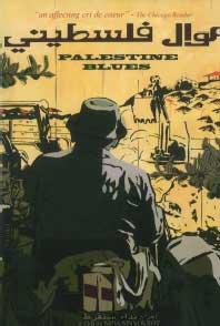 Palestine Blues (Mawal Philistini)