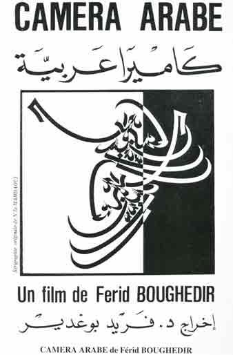 Camera Arabe: The Young Arab Cinema