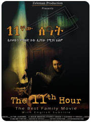 11th Hour (The)