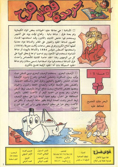Revue pour enfant Qaous Qouzah