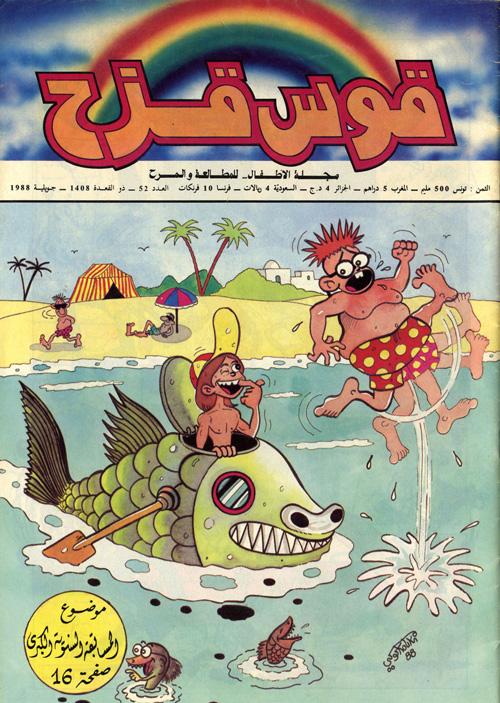 Couverture de la revue pour enfant Qaous Qouzah