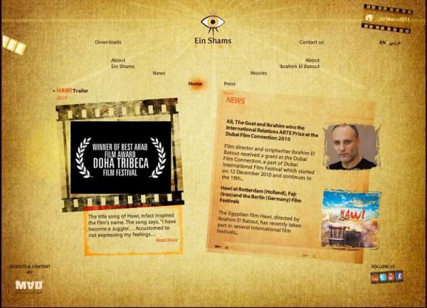 Ein Shams Films Launches its Official Website