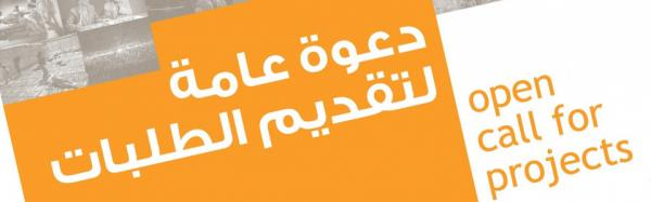 Appel à projets du Fonds arabe [...]