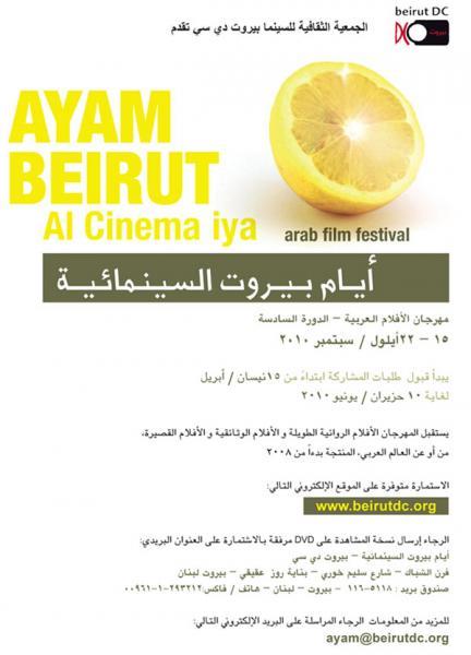 Journées cinématographiques de Beyrouth (Ayam Beirut al [...]