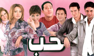 Women's love (Hob el Banat)